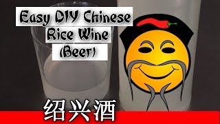 Easy to Make Chinese Rice Wine (Beer)