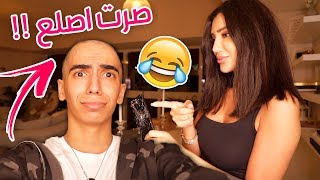 تحدي ٢٤ ساعة اقول نعم لكل شي تطلبه مني المودل ! ( خلتني احلق !!! )