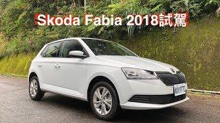 Skoda Fabia 2018試駕:CP值超高!6字頭入手歐洲車