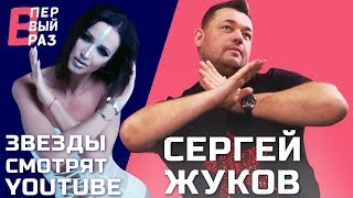 Сергей Жуков (Руки Вверх!): Реакция на Элджей & Feduk, ХЛЕБ и Ольгу Бузову