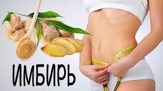 ✅  ★ ИМБИРЬ ★ - Продукты для похудения - Натуральные жиросжигатели