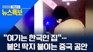 """""""여기는 한국인 집""""…봉인 딱지 붙이는 중국 공안"""