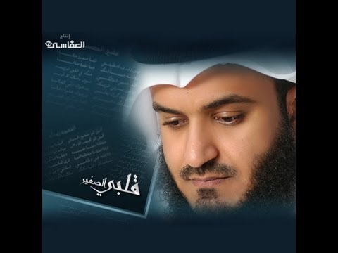 sourat al baqarah mp3 alafasy