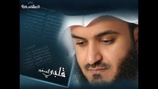 sourate-al-baqarah-2-en-phontique-mishary-rashed-al-efasy-