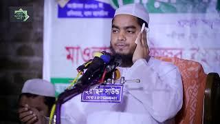 New Bangla Waz, কবরকি পহেলী রাত, Hafizur Rahman Siddiki