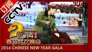 2014 央视春节联欢晚会 小品《扶不扶》To help or not to help?  沈腾 马丽 杜晓宇| CCTV春晚 thumbnail