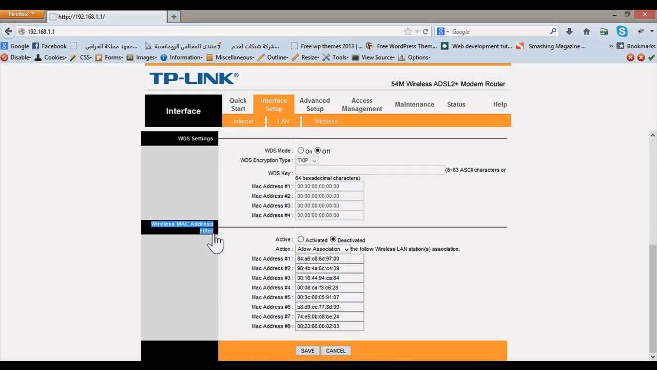 حماية الراوتر tp link من الاختراق