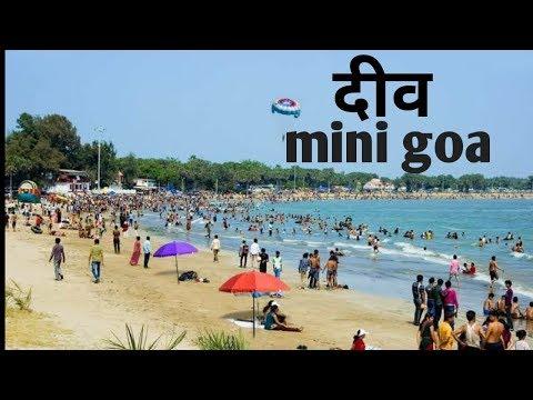 दीव।  Diu Gujrat Beautiful Places.mini Goa Beaches. Festa Di Diu Festival. History. Activities.