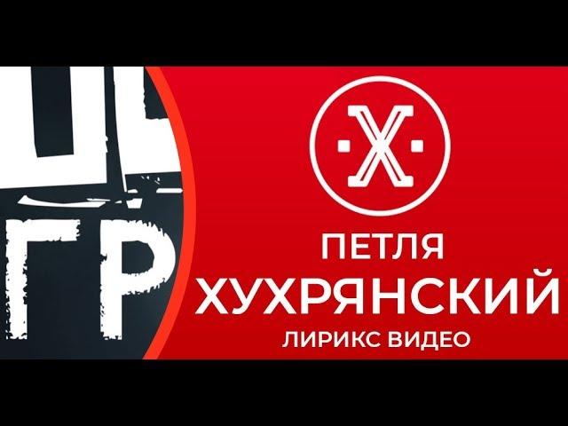 Игорь Хухрянский - Петля