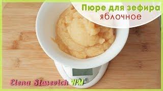 Яблочное пюре для ЗЕФИРА || Apple puree for zephyr || Elena Stasevich HM