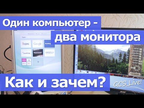 Как разделить два монитора на одном компьютере