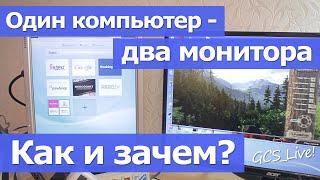 Один компьютер - два монитора. Как и зачем?(Основной канал: http://www.youtube.com/user/GoodChoiceShow - Наша группа Вконтакте: http://vk.com/GoodChoiceShow - Почта: ..., 2015-01-03T13:14:48.000Z)