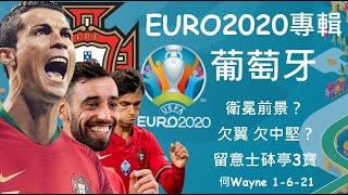 葡萄牙衛冕前景?欠翼欠中堅?留意士砵亭3寶(何Wayne Euro2020專輯)1-6-21