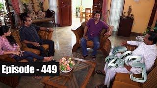 Sidu   Episode 449 26th April 2018 Thumbnail