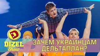 Дельтаплан для всех украинцев Дизель шоу | Дизель cтудио Лучшие приколы Украины! Честное мнение!