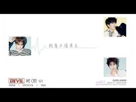 Download lagu terbaik 【HD中字】Super Junior K.R.Y  _ We Can Mp3