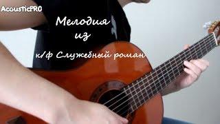Как играть мелодию из кинофильма Служебный роман на гитаре  (В моей душе покоя нет..)