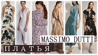 MASSIMO DUTTI ПЛАТЬЯ НОВАЯ КОЛЛЕКЦИЯ ЛЕТО 2020 Массимо Дутти шопинг влог Обзор одежды стиль
