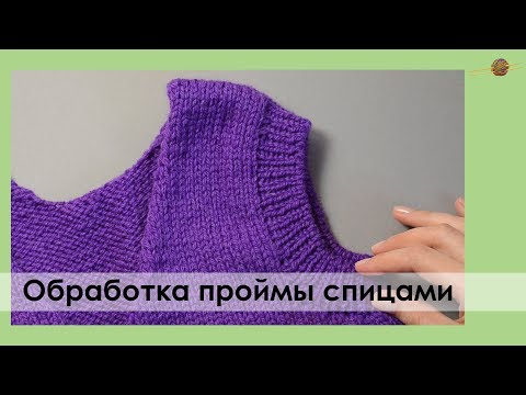 Как обвязать рукава жилета спицами