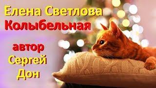 Колыбельная Сергея Дона Елена Светлова Lullaby Don S