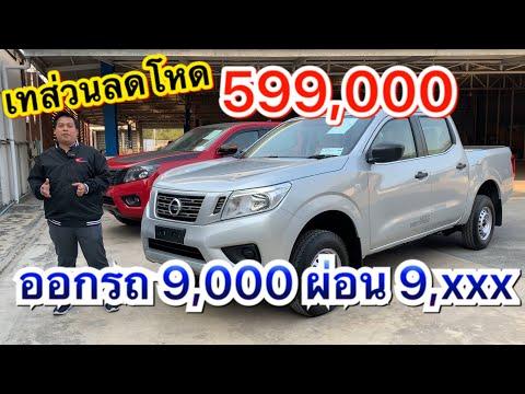 นาวาร่า สี่ประตู เทส่วนลดโหด ราคาพิเศษเพียง 599,000 หรือ ออกรถ 9,000 บาท ผ่อน 9,xxx ฟรีของแถมครบ