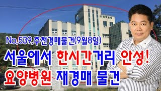 [No.539 추천경매물건]서울에서 한시간거리 안성!!…