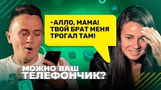 Можно ваш телефончик? / Серия 1: Девушка рассказала матери о связях с ее братом.