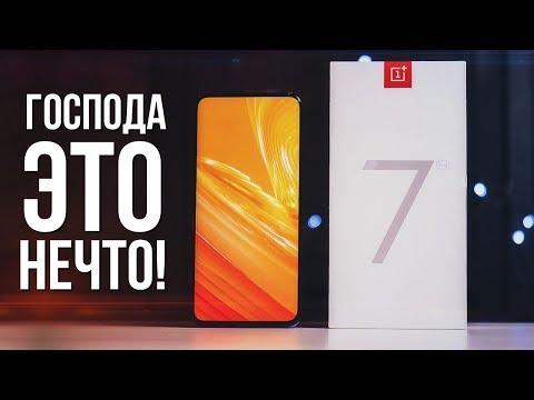 OnePlus 7 Pro Обзор - РВЕТ ВСЕХ! Пока, Samsung и Huawei