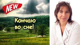 Почему я кончаю во сне(http://doctormakarova.ru/ А я кончаю, как во сне..., 2015-06-03T03:31:51.000Z)