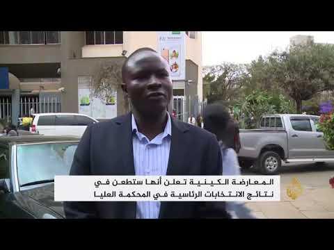 المعارضة الكينية تعلن أنها ستطعن بنتائج الانتخابات الرئاسية  - نشر قبل 2 ساعة