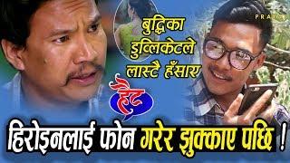 बुद्धिका दुब्लिकेटले लाष्ट हँसाए,हिरोइनलाई फोन गरेर झुक्काएपछि अलमल्ल || Buddhi tamang Vs Kumar lama