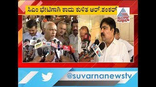 R Shankar Waiting To Meet CM BS Yediyurappa On Ranebennur Ticket Issue