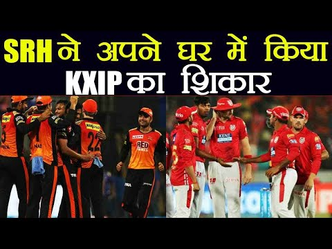 IPL 2018 : Sunrisers Hyderabad Beats Kings XI Punjab, Match Analysis |  वनइंडिया हिंदी