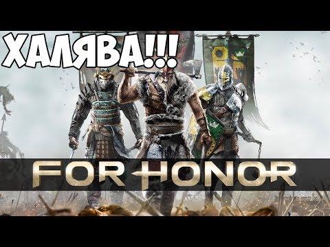 Скачай БЕСПЛАТНО игру! Халява, сэр - For Honor