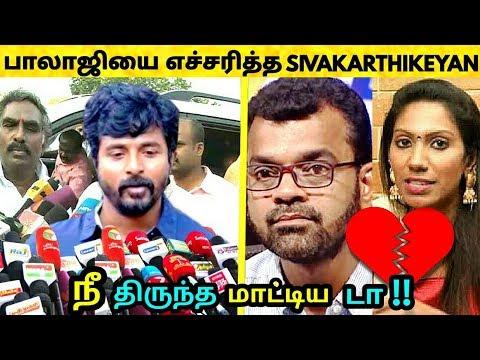 தாடி பாலாஜியை எச்சரித்த Sivakarthikeyan நித்தியாவை வாழ விடு! Sivakarthikeyan ! Hot Tamil Cinema News