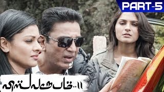 Vishwaroopam 2 Tamil Movie Part - 5 | Kamal Haasan, Pooja Kumar, Andrea Jeremiah | MSK Movies