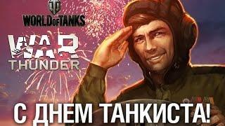 День Танкиста в WoT и War Thunder
