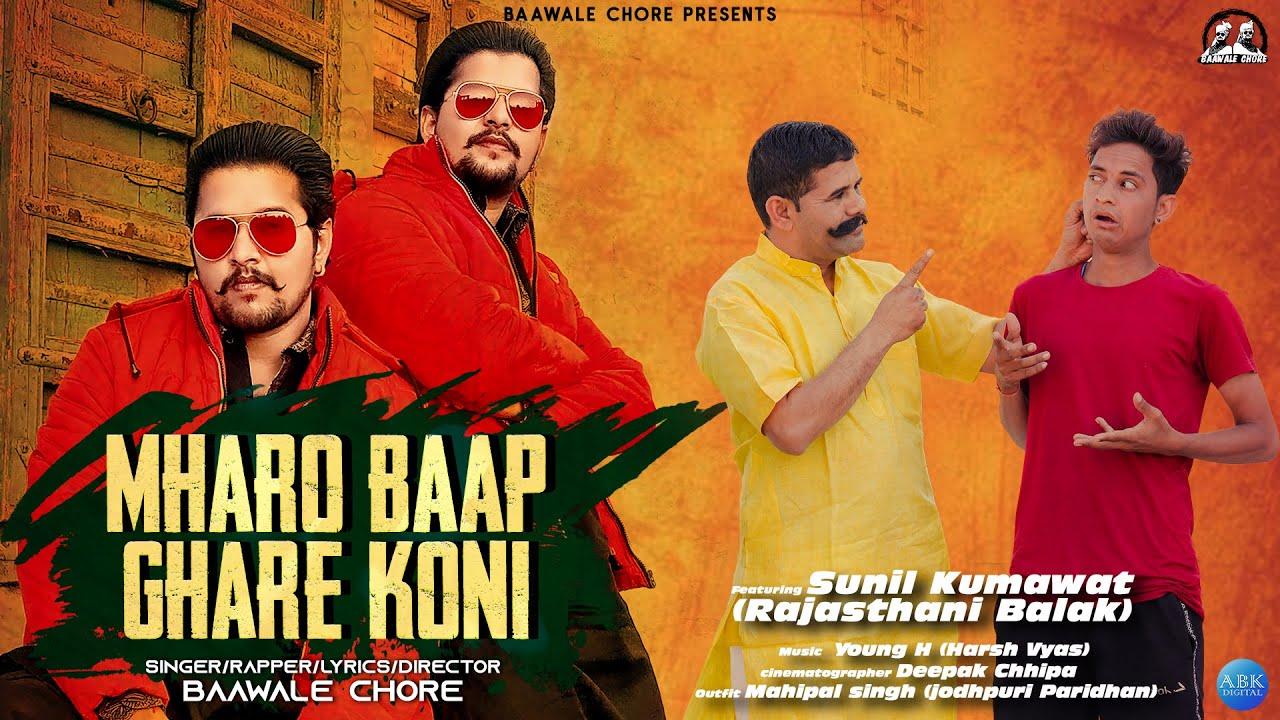 Mharo Baap Ghare Koni - Full Video | Baawale Chore | Sunil Kumawat Comedy | New Rajasthani Song 2021