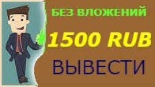Алгоритм Денежного Потока | Заработок в Интернете от 1500 рублей в день на Автомате Без Вложений
