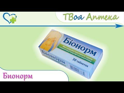 Бионорм таблетки ☛ показания (видео инструкция) описание ✍ отзывы ☺️