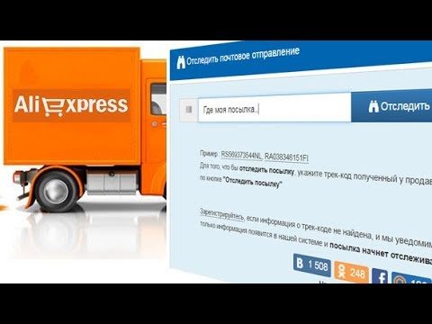 Как отследить посылку, открыть спор на Aliexpress.