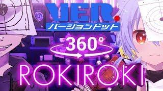 【エリカチャン】(4K) 360度動画でロキを再現して歌ってみた【vtuber】