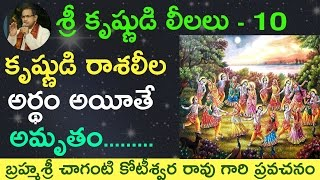 లీల - 10 శ్రీ కృష్ణుడి రాశ లీల అర్థం అయీతే అమృతం By Sri Chaganti Koteswara Rao G