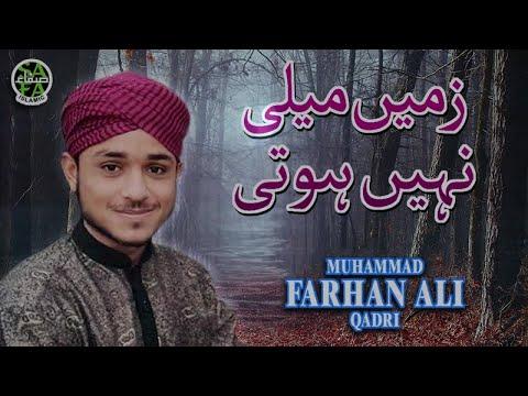 Farhan Ali Qadri - Zameen Maili Nahi Hoti - Safa Islamic 2018