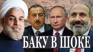 СРОЧНО! Иран вернёт Нахичевань Армению, Пашинян готовится