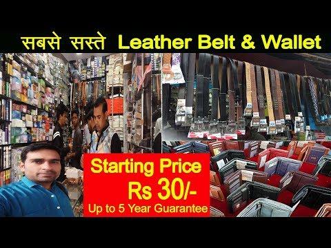 इतने सस्ते बेल्ट और वॉलेट कही नहीं मिलेंगे | Leather Belt, wallet in Cheap Price in Jaipur
