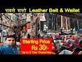 इतने सस्ते बेल्ट और वॉलेट कही नहीं मिलेंगे   Leather Belt, wallet in Cheap Price in Jaipur