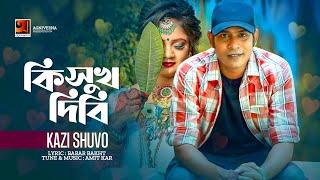 Ki Sukh Dibi Kazi Shuvo Mp3 Song Download