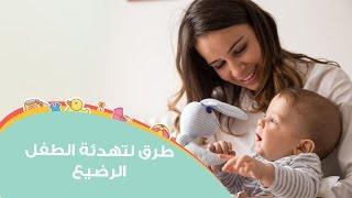 أفضل طرق لتهدئة الطفل الرضيع | How To Calm A Crying Baby