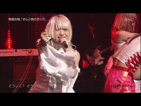 ぜんぶ君のせいだ (Zenbu Kimi no Sei da) - 無題合唱 (Mudai gasshou) live